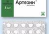 артезин инструкция по применению