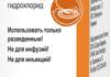 лавасепт инструкция по применению