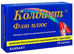 Фото КОЛДАКТ ФЛЮ ПЛЮС