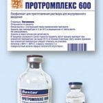 ПРОТРОМПЛЕКС 600
