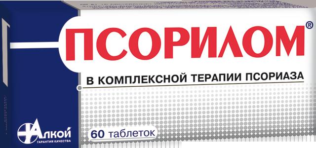 Фото ПСОРИЛОМ
