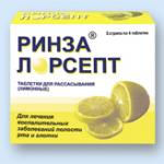 РИНЗА ЛОРСЕПТ АНЕСТЕТИКС