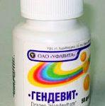 ГЕНДЕВИТ