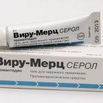 ВИРУ-МЕРЦ СЕРОЛ